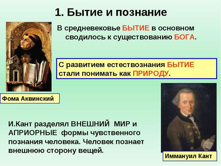 1. Бытие и познание В средневековье БЫТИЕ в основном сводилось к существовани...