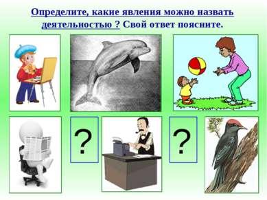 Определите, какие явления можно назвать деятельностью ? Cвой ответ поясните. ? ?