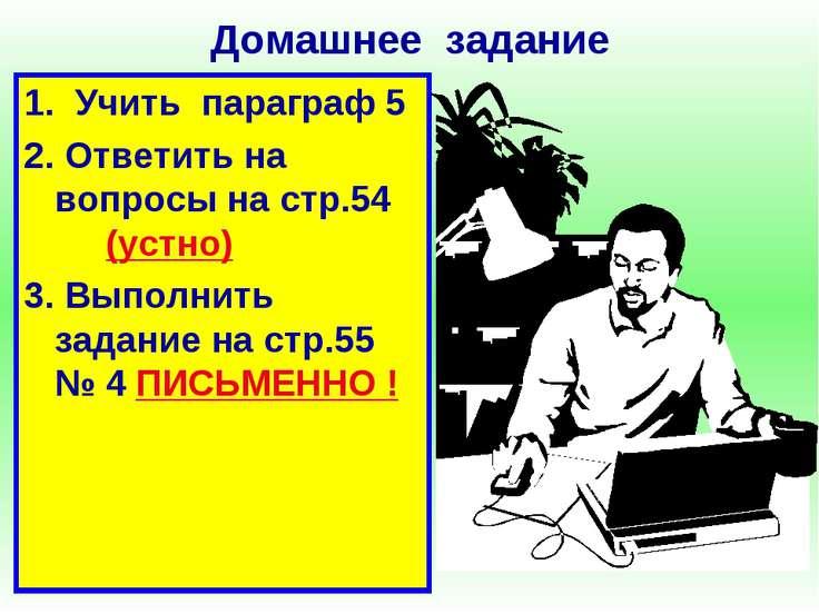 Домашнее задание 1. Учить параграф 5 2. Ответить на вопросы на стр.54 (устно)...