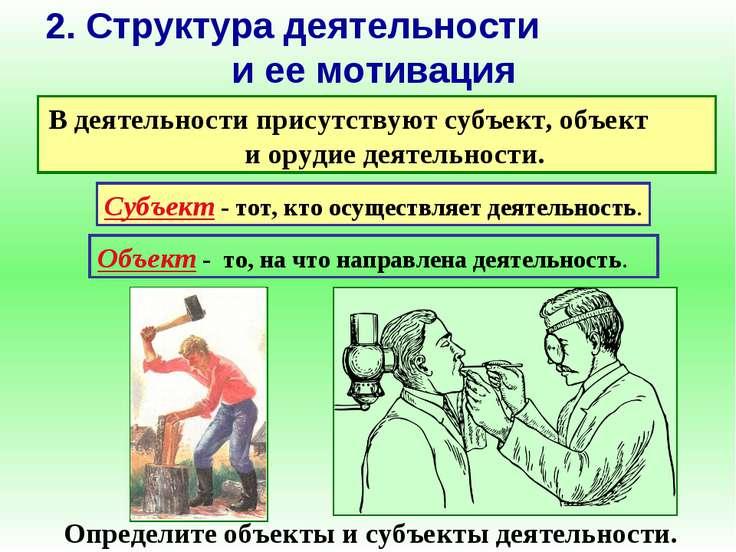 2. Структура деятельности и ее мотивация В деятельности присутствуют субъект,...