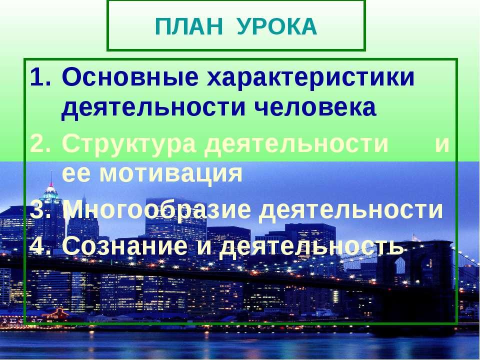 ПЛАН УРОКА Основные характеристики деятельности человека Структура деятельнос...