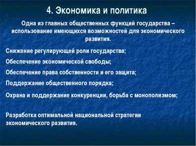 4. Экономика и политика Одна из главных общественных функций государства – ис...