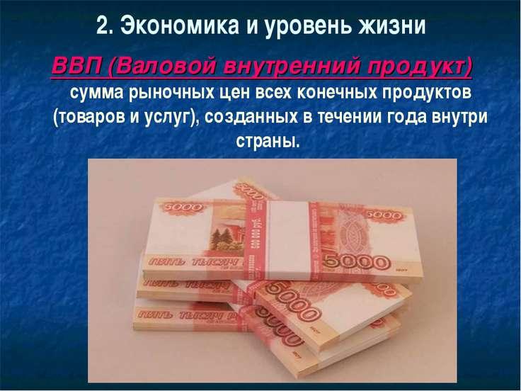 2. Экономика и уровень жизни ВВП (Валовой внутренний продукт) сумма рыночных ...