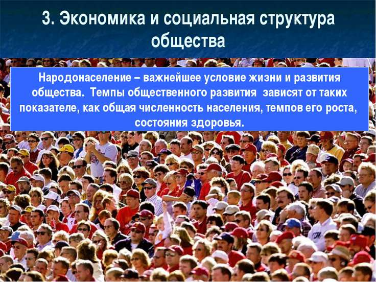 3. Экономика и социальная структура общества Народонаселение – важнейшее усло...