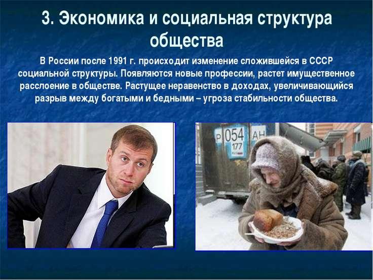 3. Экономика и социальная структура общества В России после 1991 г. происходи...