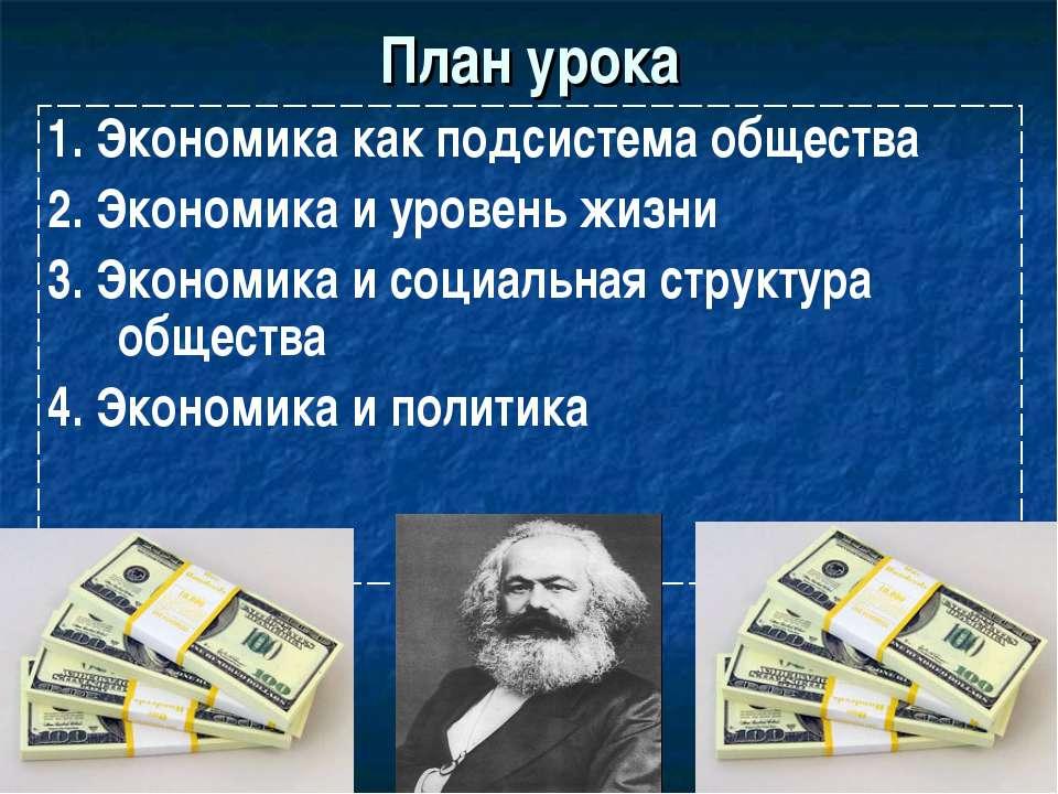 План урока 1. Экономика как подсистема общества 2. Экономика и уровень жизни ...