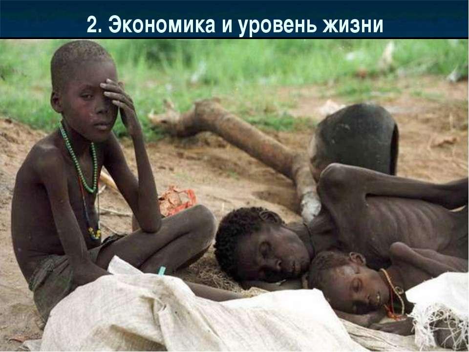 2. Экономика и уровень жизни Низкая эффективность производства может быть выз...