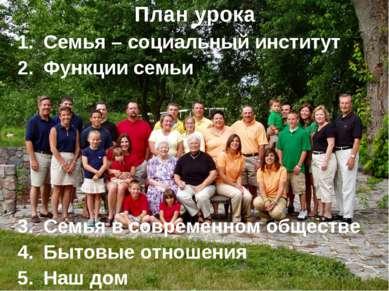План урока Семья – социальный институт Функции семьи Семья в современном обще...