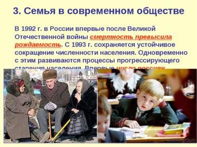 3. Семья в современном обществе В 1992 г. в России впервые после Великой Отеч...