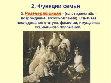 2. Функции семьи 3. Регенеративная- (лат. regeneratio- возрождение, возобно...