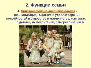 2. Функции семьи 4. Образовательно-воспитательная- (социализация). Состоит в...