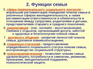 2. Функции семьи 5. сфера первоначального социального контроля- моральная ре...