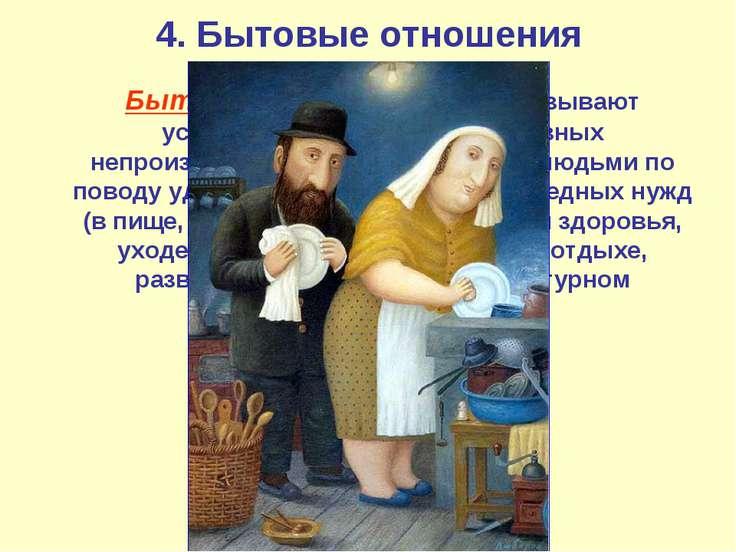 4. Бытовые отношения Бытовыми отношениями называют устойчивую систему повседн...
