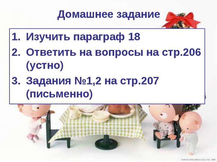Домашнее задание Изучить параграф 18 Ответить на вопросы на стр.206 (устно) З...