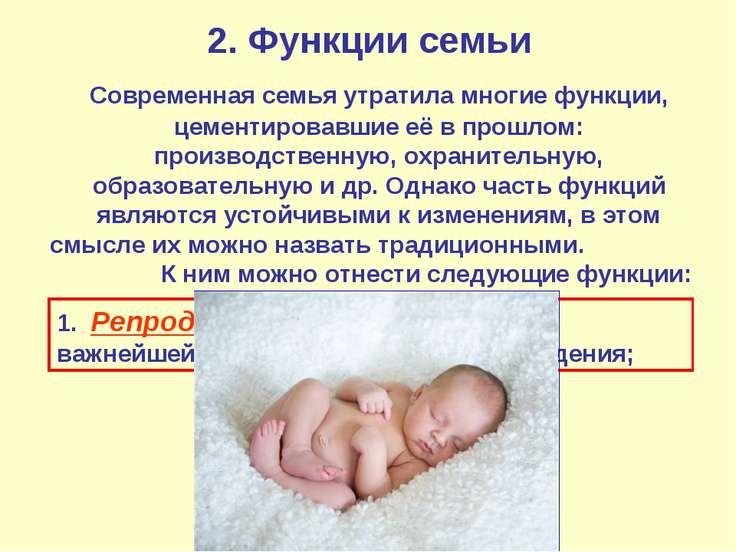 2. Функции семьи Современная семья утратила многие функции, цементировавшие е...