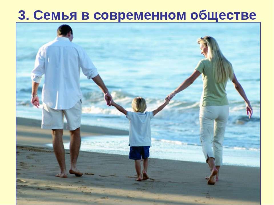 3. Семья в современном обществе Патриархальная семья - семья характеризуется ...