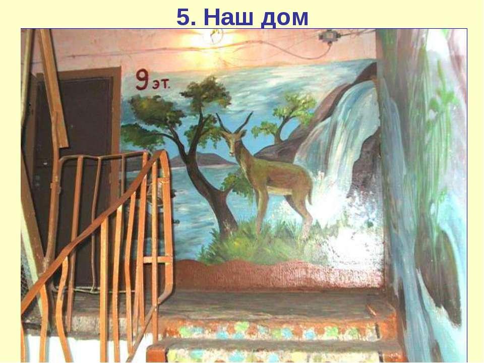 5. Наш дом
