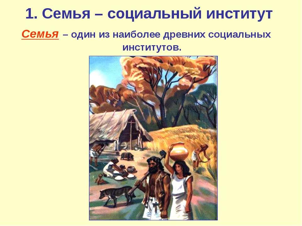 1. Семья – социальный институт Семья – один из наиболее древних социальных ин...