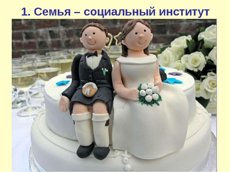 1. Семья – социальный институт Брак (производное от глагола брать)- регулиру...