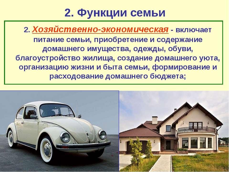 2. Функции семьи 2. Хозяйственно-экономическая- включает питание семьи, прио...