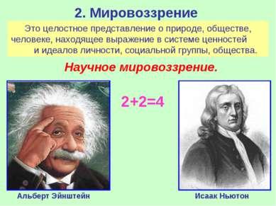 2. Мировоззрение Это целостное представление о природе, обществе, человеке, н...