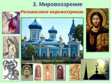 2. Мировоззрение Религиозное мировоззрение.