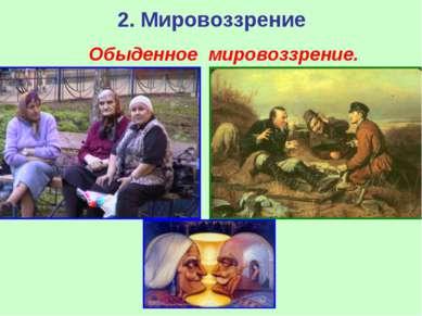 2. Мировоззрение Обыденное мировоззрение.