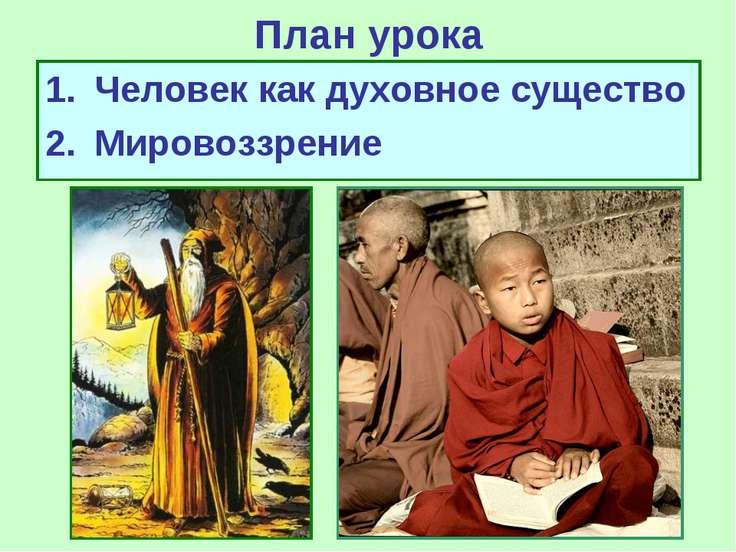 План урока Человек как духовное существо Мировоззрение