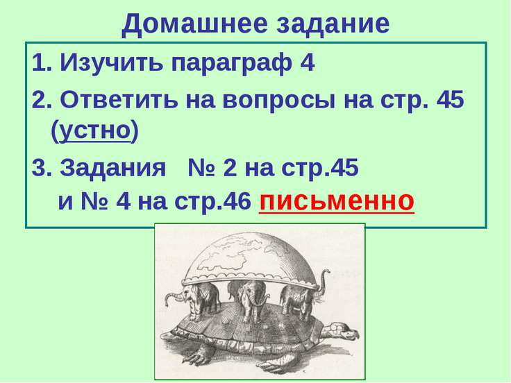 Домашнее задание 1. Изучить параграф 4 2. Ответить на вопросы на стр. 45 (уст...