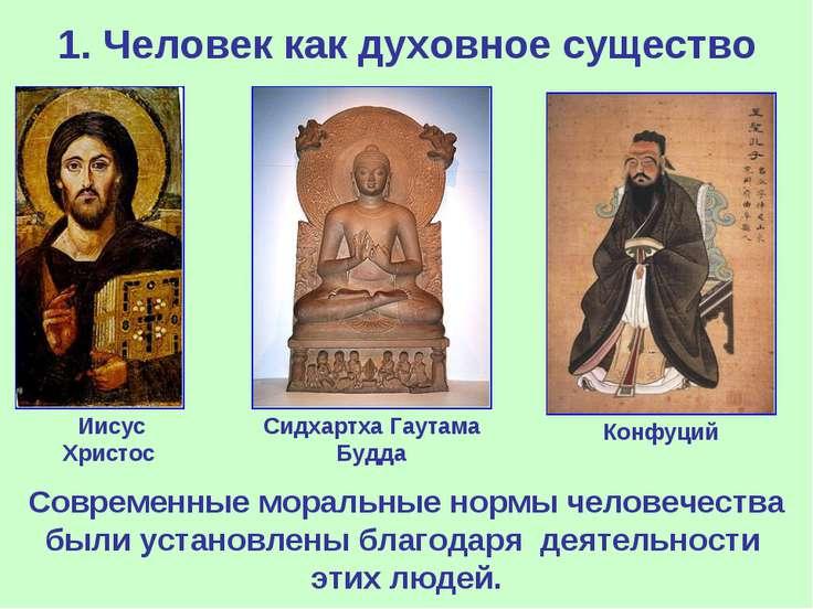 1. Человек как духовное существо Иисус Христос Сидхартха Гаутама Будда Конфуц...