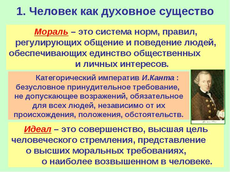 1. Человек как духовное существо Мораль – это система норм, правил, регулирую...
