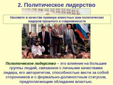 2. Политическое лидерство Политическое лидерство – это влияние на большие гру...