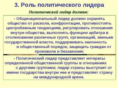 3. Роль политического лидера Политический лидер должен: - Общенациональный ли...
