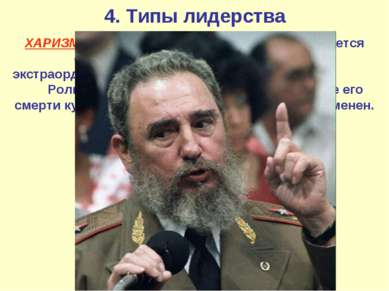 4. Типы лидерства ХАРИЗМАТИЧЕСКИЙ - личность лидера окружается ореолом необыч...