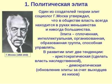 1. Политическая элита Один из создателей теории элит социолог Г.Моска утвержд...