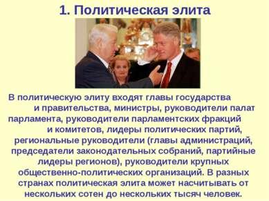 1. Политическая элита В политическую элиту входят главы государства и правите...