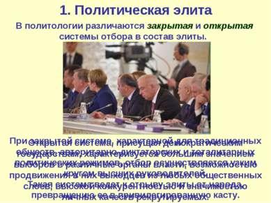 1. Политическая элита В политологии различаются закрытая и открытая системы о...