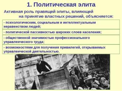 1. Политическая элита Активная роль правящей элиты, влияющей на принятие влас...