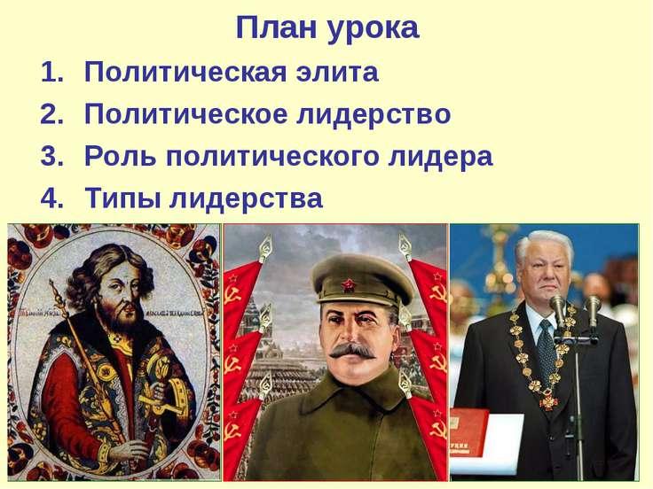 План урока Политическая элита Политическое лидерство Роль политического лидер...