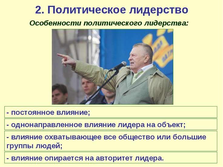 2. Политическое лидерство Особенности политического лидерства: - постоянное в...