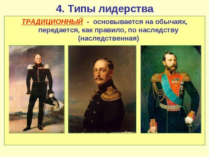 4. Типы лидерства Немецкий социолог М.Вебер выделил ТРИ типа лидерства: ТРАДИ...