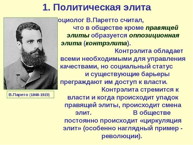 1. Политическая элита Социолог В.Паретто считал, что в обществе кроме правяще...
