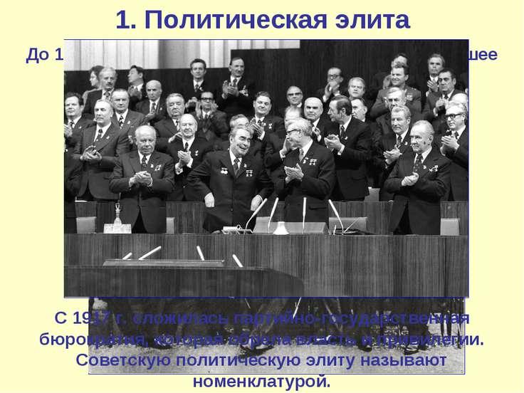 1. Политическая элита До 1917 г. политической элитой России было высшее чинов...