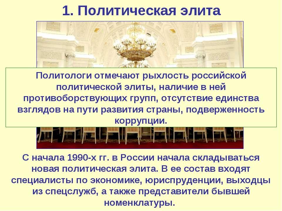 1. Политическая элита С начала 1990-х гг. в России начала складываться новая ...