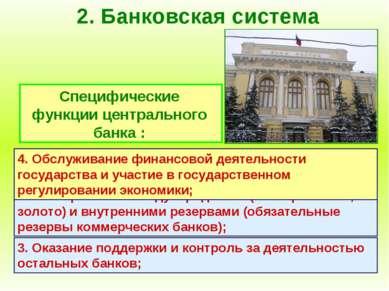 2. Банковская система Специфические функции центрального банка : 1. Выпуск (э...
