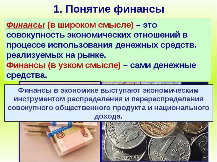 1. Понятие финансы Финансы (в широком смысле) – это совокупность экономически...