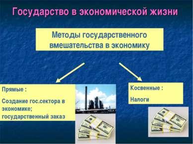 Государство в экономической жизни Методы государственного вмешательства в эко...