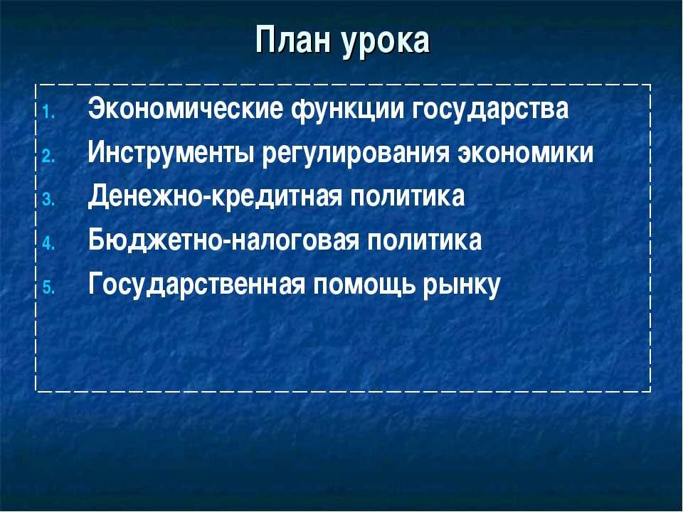План урока Экономические функции государства Инструменты регулирования эконом...