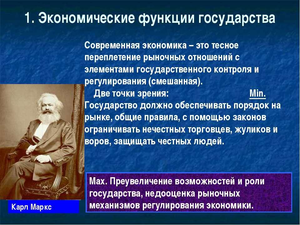 1. Экономические функции государства Адам Смит Современная экономика – это те...