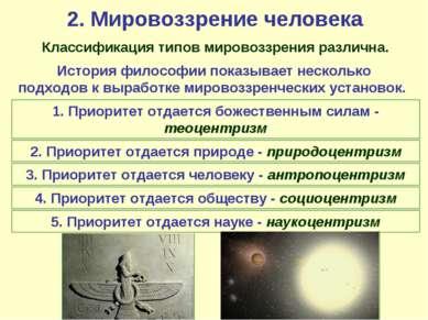 2. Мировоззрение человека Классификация типов мировоззрения различна. История...
